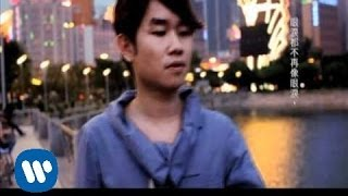 伍家輝《很自己》完整版MV