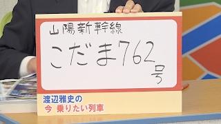 JR西日本 山陽新幹線こだま762号です! 今、乗りたい列車 #110【鉄道ニュース546】