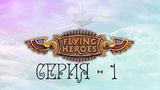 Рыцари Поднебесья / Flying Heroes Серия - 1