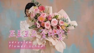 프로프즈 꽃다발 제작영상