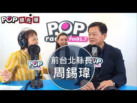 2019-06-26《POP搶先爆》邱明玉專訪 前台北縣長 周錫瑋