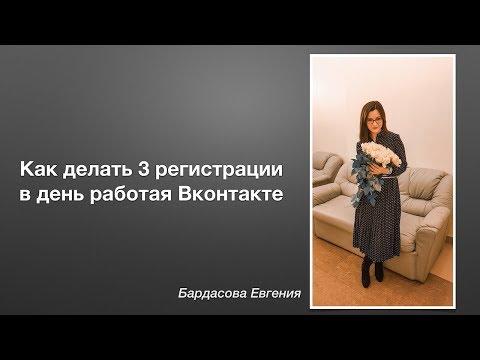 Как делать 3 регистрации в день   Бардасова Евгения   Рекрутинг VK
