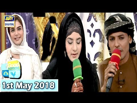 Good Morning Pakistan - 1st May 2018 - ARY Digital Show