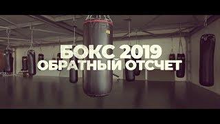 «Бокс 2019. Обратный отсчет». Георгий Кушиташвили, Габил Мамедов, Андрей Замковой
