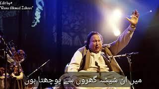 DIL E UMEED TORA HA KISI NA  sad gazal by Nusrat fateh Ali khan