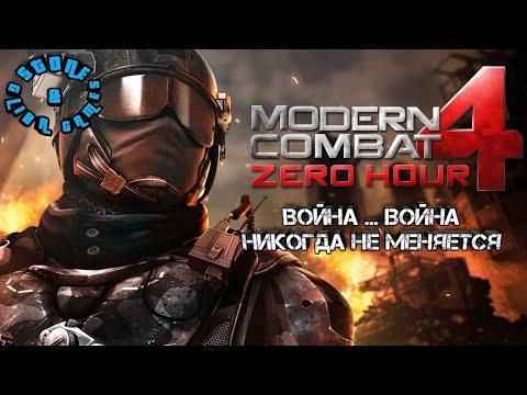 ВОЙНА, ВОЙНА НИКОГДА НЕ МЕНЯЕТСЯ! || Обзор/Let's Play [Modern Combat 4: Zero Hour]