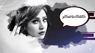 Asraa Al Aseel – Men Sughri Ahbak (Exclusive) |اسراء الاصيل - من صغري احبك (حصريا) |2018