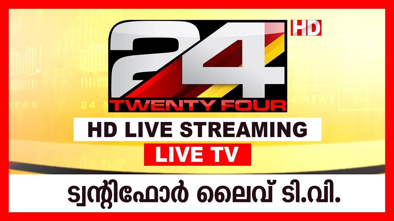 24 News Live TV | Live latest Malayalam News | Twenty Four | HD Live Streaming