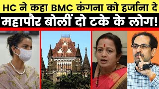 Mumbai Mayor Kishori Pednekar on Bombay High Court order in Kangana Ranaut case, दो टके के लोग
