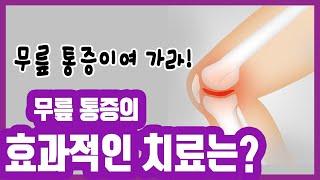 [매일이 건강]무릎통증은 가라! 무릎통증의 효과적인 치…