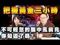新聞放輕鬆 專訪 雙和醫院中風中心主任 陳龍醫師 談《如何預防腦中風,把握黃金3小時》