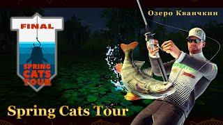Fishing Planet Spring Cats Tour Финал Final Озеро Кванчкин Луизиана