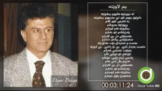 Mazhari Xalqi - Bm Lawena - Original Track with Lyrics - HD | مەزهەری خالقی - بم لاوێنە