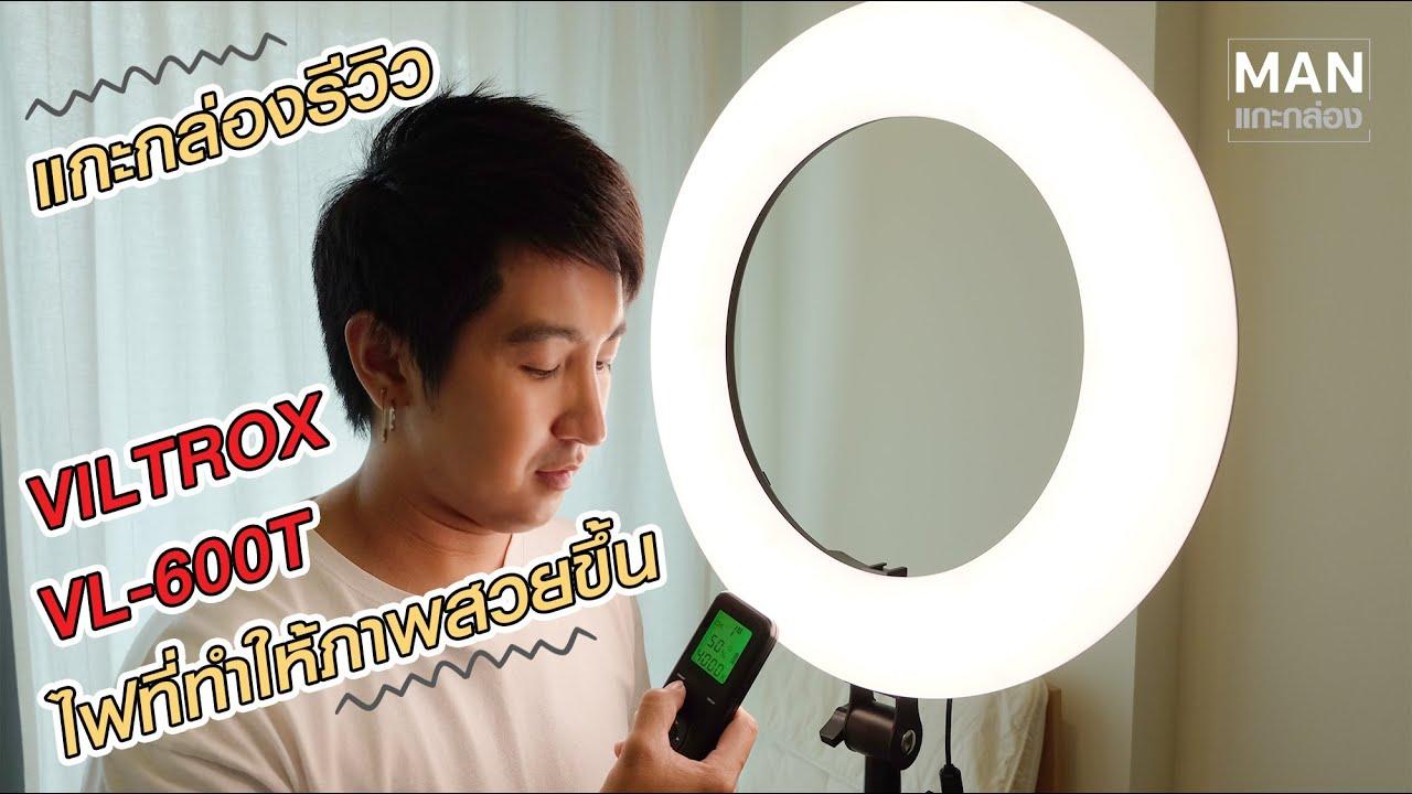 """แกะกล่องรีวิว """"ไฟ LED Ring Light VILTROX VL-600T"""""""