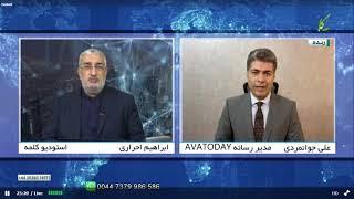 گفتگوی پنجشنبه ٢٩ مهر ١٤٠٠ شبکه کلمه با علی جوانمردی !