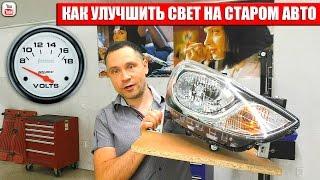 Как улучшить свет на старом авто