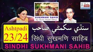 Sukhmani Sahib-Sindhi Lyrics   Ashtpadi-23/24   Bhagwanti Navani   Parsram Zia