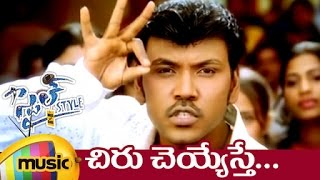 Style Telugu Movie Songs | Chiru Cheyyesthe Telugu Video Song | Lawrence | Charmi | Kovai Sarala