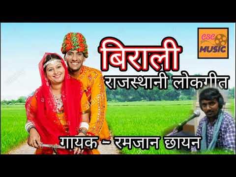 राजस्थानी लोकगीत || बिराली || BIRALI || RAMJAAN CCHAYAN
