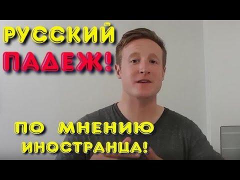 Почему Русский Язык Так Тяжело Иностранцам Учить? Падежи!