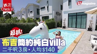 【#酒店CheckIn】布吉超抵純白Villa 2千呎3房人均$140!