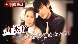 周杰倫結婚了!才子與公主的童話故事 - 台灣啟示錄 20150118