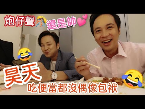 今天蔡主任跟昊天一起來個晚餐約會 兩個型男的晚餐對話【吳懷中 張書偉】 - YouTube