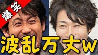 NACSべしゃり大泉洋さんとNACSハンサム戸次重幸さんの面白トークですw....