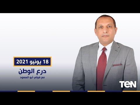 درع الوطن | حلقة خاصة من داخل المجمع الطبي للقوات المسلحة بكوبري القبة