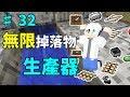 [G白]Minecraft 邊緣生存 ♯32 無限掉落物生產器