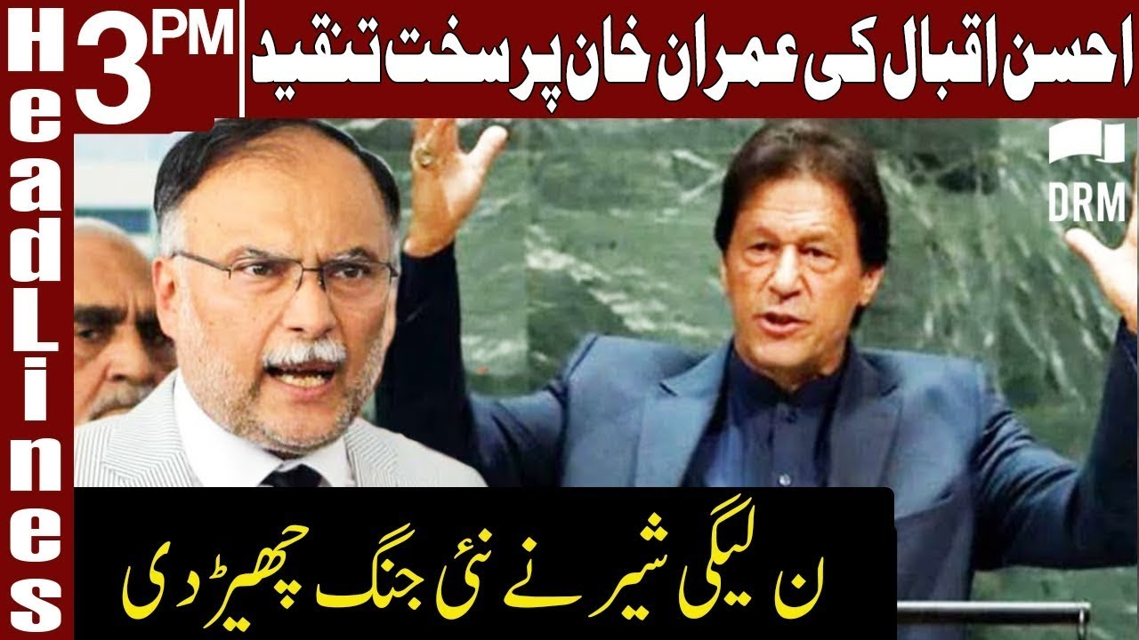 Ahsan Iqbal Lashes Out At PM Imran | Headlines 3 PM | 12 June 2021 | Express News | ID1F