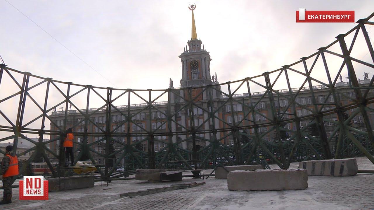 Будет ли нынче ледовый городок в центре Екатеринбурга