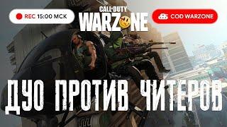 Call of Duty Warzone ● И вот нас уже двое ● Осторожно работает спецназ!