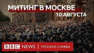 Митинг на Сахарова | Спецэфир Русской службы Би-би-си