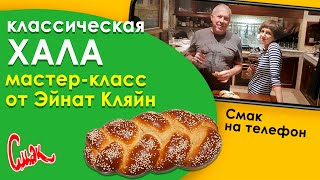 ВОЗДУШНАЯ ХАЛА рецепт от ЭЙНАТ КЛЯЙН Традиционный пятничный домашний хлеб в духовке