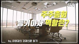 [경제신문 읽기] 51강. 주주총회와 등기이사, 사외이…