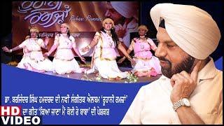 Kya Jaana Main Koi Re Baba (Ghazal)   Dr. Barjinder Singh Hamdard  New Ghazals 2019