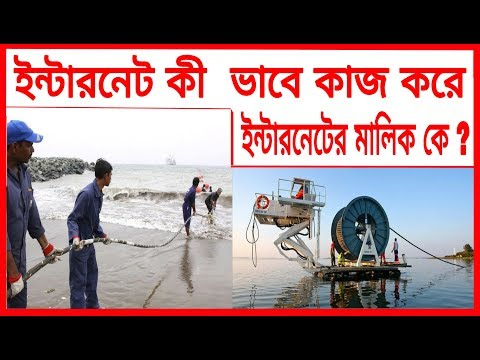 How to Work INTERNET Bangla.Who Owns the internet,  What is Optical Fiber Cable Bangla.By SmartworK.