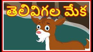 తెలివిగల మేక | The Sensible Goat | Panchatantra Moral Story for Kids | Chiku TV Telugu