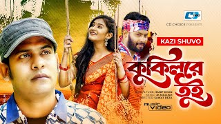 Kokilre Tui Kazi Shuvo Mp3 Song Download