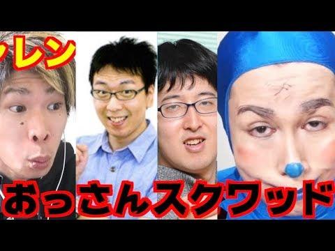 【PUBG】おっさん4人衆スクワッド!ぎこちゃん、ターザン馬場園さん、じゃじゃさんと!!!【TUTTI】