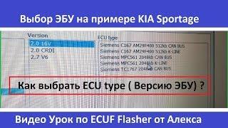 ECUF flasher от Алекса // Урок по выбору протокола