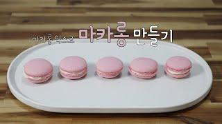 마카롱 믹스로 마카롱만든기 도전! Macaron Mix