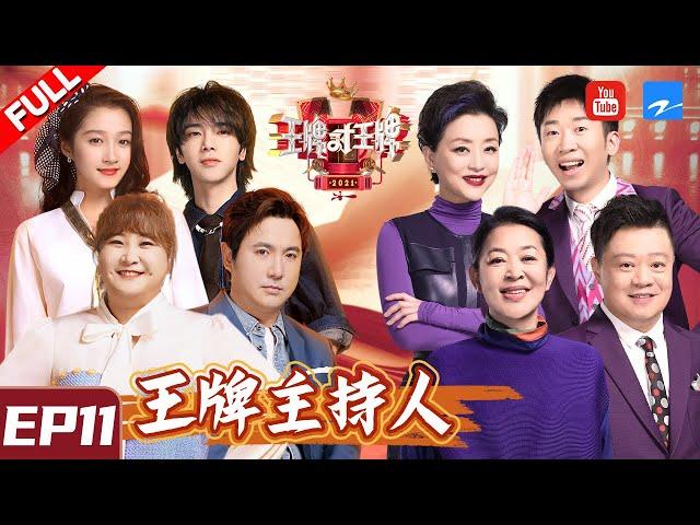 [ FULL ] Ace VS Ace S6 Episode11 20210409 YangLan/YangDi/MaDong/NiPing/ZhangShaogang/ZJSTVHD/