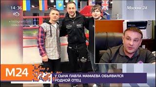 Бывший муж Аланы Мамаевой требует вернуть ему родительские права на сына Алекса - Москва 24