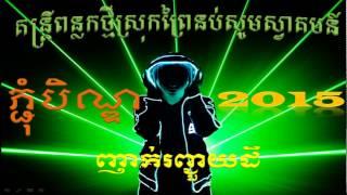 DJ Sina Remix khmer 2016 សម្រាប់រាំលេងកំសាន្ដឱកាសបុណ្យភ្ជុំបិណ្ឌ ២០១៥