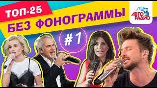 Download 🅰️ Как звёзды поют без фонограммы (Выпуск #1) Mp3 and Videos