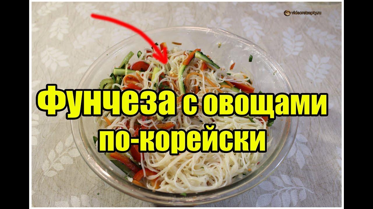 Фунчеза с овощами по-корейски | Видео Рецепт