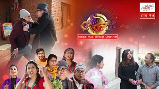 Ulto Sulto || Episode-97 || January-15-2020 || Comedy Video || By Media Hub Official Channel