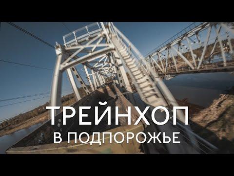 В одиночку на грузовых поездах из ПИТЕРА в ПОДПОРОЖЬЕ / Неустановленное лицо